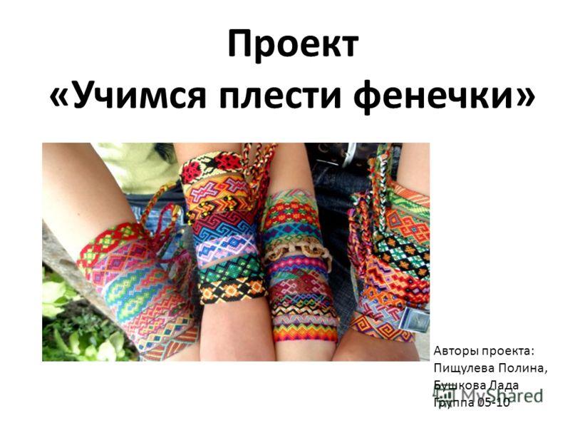 Авторы проекта: Пищулева Полина, Бушкова Лада Группа 05-10