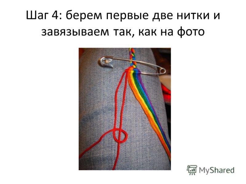 Шаг 4: берем первые две нитки и завязываем так, как на фото
