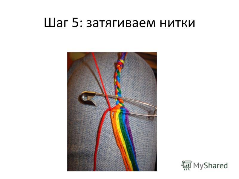 Шаг 5: затягиваем нитки