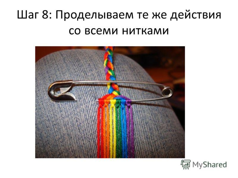 Шаг 8: Проделываем те же действия со всеми нитками