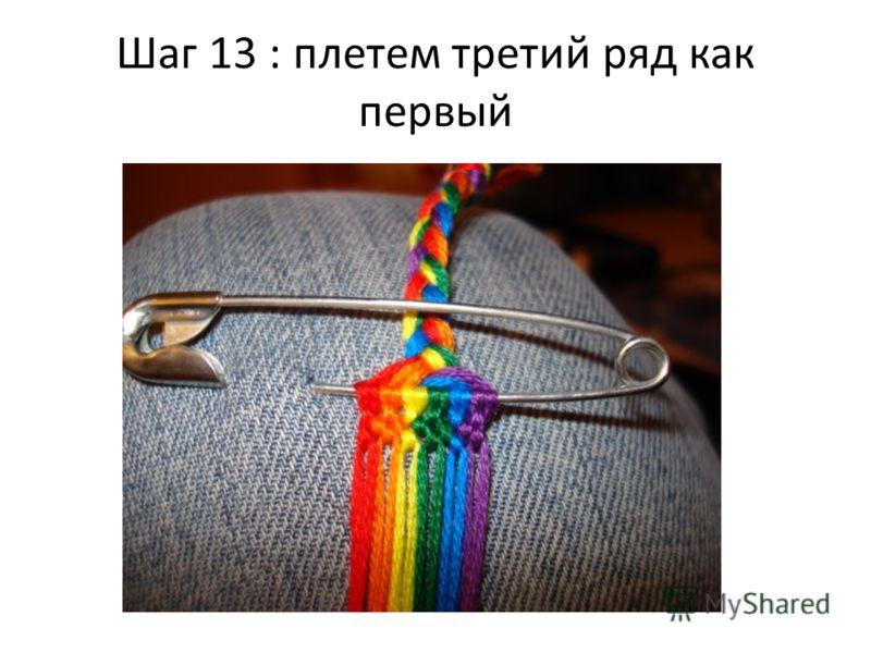 Шаг 13 : плетем третий ряд как первый