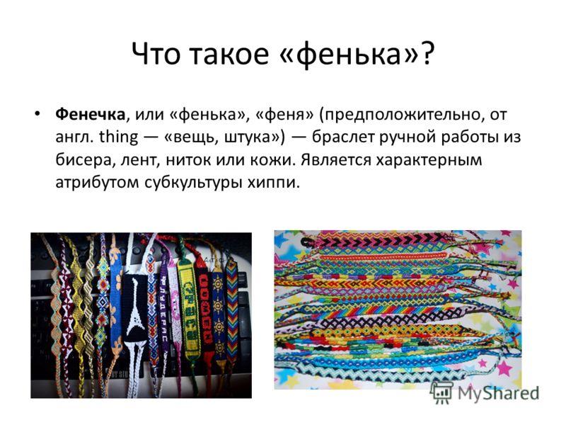 Проект браслеты из мулине