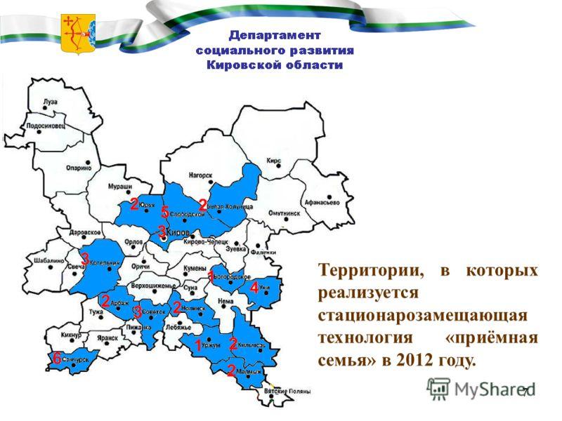 7 Территории, в которых реализована стационарозамещающая технология «приёмная семья» в 2011 году. Территории, в которых реализуется стационарозамещающая технология «приёмная семья» в 2012 году.