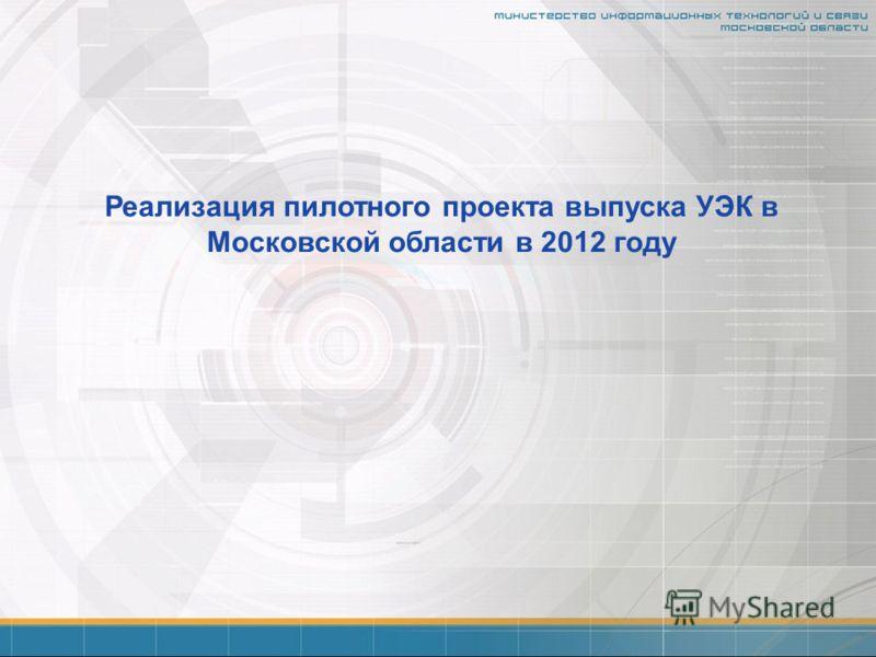 Реализация пилотного проекта выпуска УЭК в Московской области в 2012 году