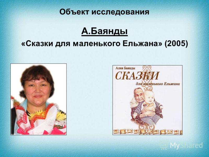 Объект исследования А.Баянды «Сказки для маленького Ельжана» (2005)
