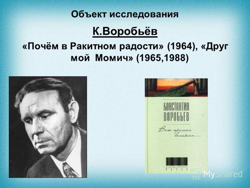 Объект исследования К.Воробьёв «Почём в Ракитном радости» (1964), «Друг мой Момич» (1965,1988)