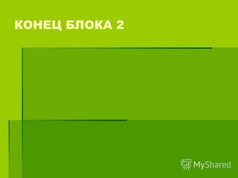 КОНЕЦ БЛОКА 2
