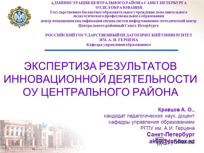 1 ЭКСПЕРТИЗА РЕЗУЛЬТАТОВ ИННОВАЦИОННОЙ ДЕЯТЕЛЬНОСТИ ОУ ЦЕНТРАЛЬНОГО РАЙОНА АДМИНИСТРАЦИЯ ЦЕНТРАЛЬНОГО РАЙОНА САНКТ-ПЕТЕРБУРГА ОТДЕЛ ОБРАЗОВАНИЯ Государственное бюджетное образовательное учреждение дополнительного педагогического профессионального обр