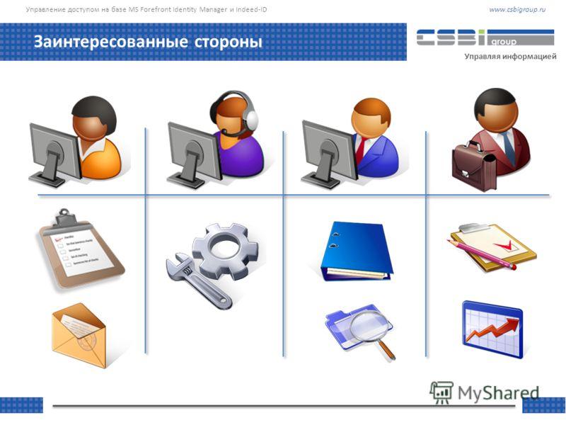www.csbigroup.ruУправление доступом на базе MS Forefront Identity Manager и Indeed-ID Управляя информацией Заинтересованные стороны