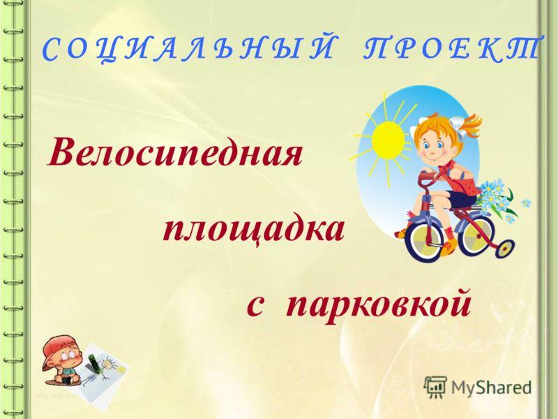 С О Ц И А Л Ь Н Ы Й П Р О Е К Т Велосипедная площадка с парковкой