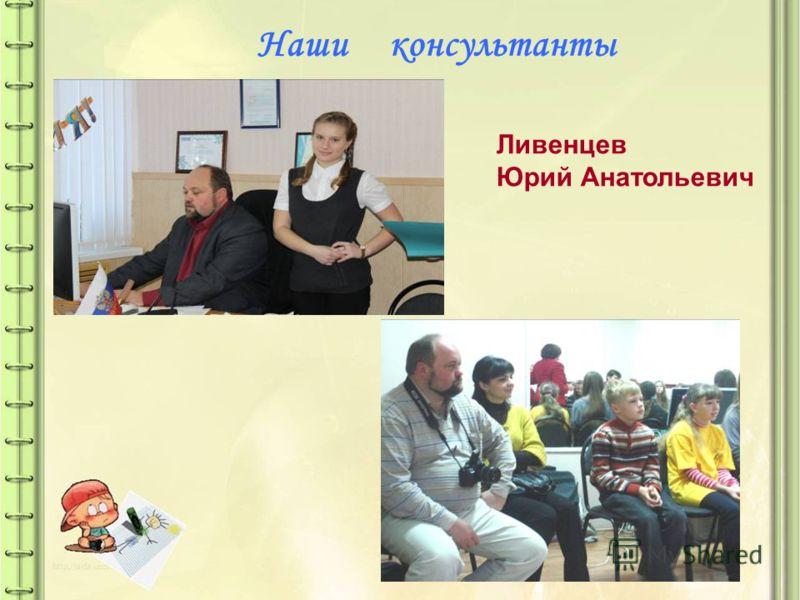 Ливенцев Юрий Анатольевич Наши консультанты
