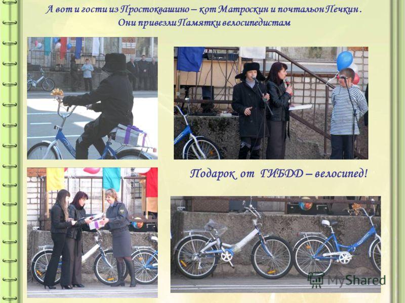 Подарок от ГИБДД – велосипед! А вот и гости из Простоквашино – кот Матроскин и почтальон Печкин. Они привезли Памятки велосипедистам