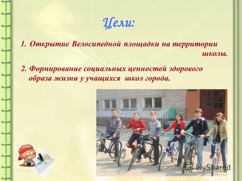 Цели: 1.Открытие Велосипедной площадки на территории школы. 2. Формирование социальных ценностей здорового образа жизни у учащихся школ города.