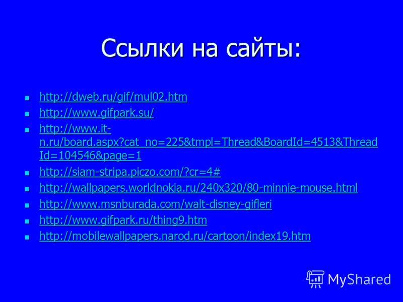 Ссылки на сайты: http://dweb.ru/gif/mul02.htm http://dweb.ru/gif/mul02.htm http://dweb.ru/gif/mul02.htm http://www.gifpark.su/ http://www.gifpark.su/ http://www.gifpark.su/ http://www.it- n.ru/board.aspx?cat_no=225&tmpl=Thread&BoardId=4513&Thread Id=