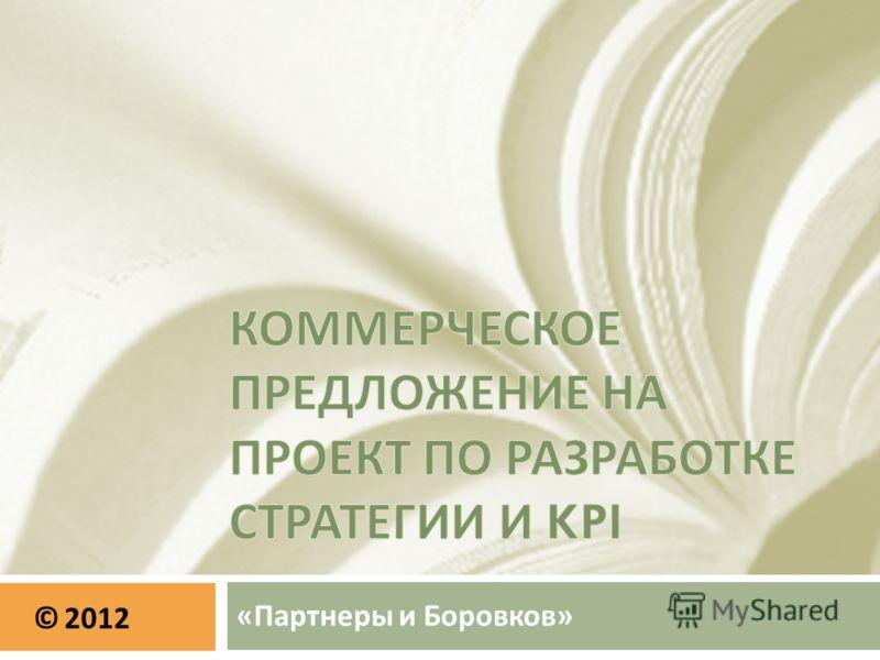 « Партнеры и Боровков » © 2012