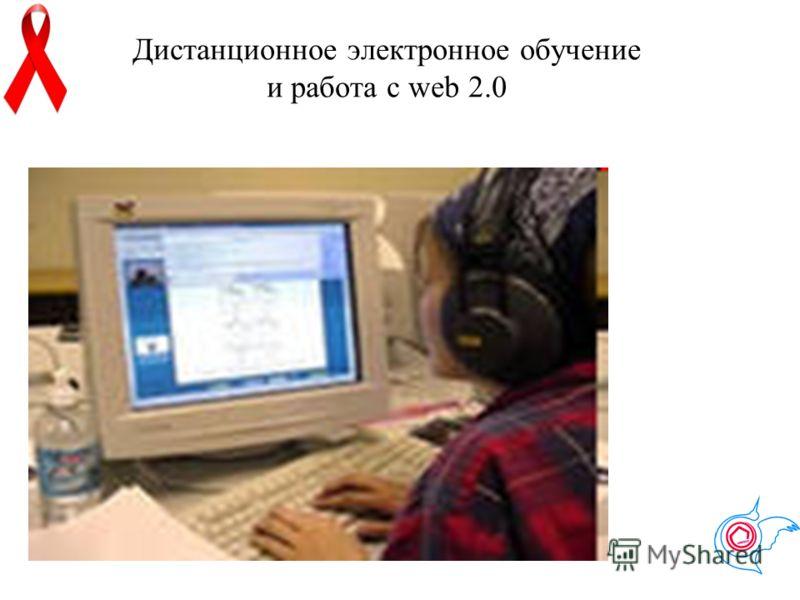 Дистанционное электронное обучение и работа с web 2.0