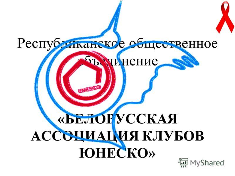 Республиканское общественное объединение «БЕЛОРУССКАЯ АССОЦИАЦИЯ КЛУБОВ ЮНЕСКО»
