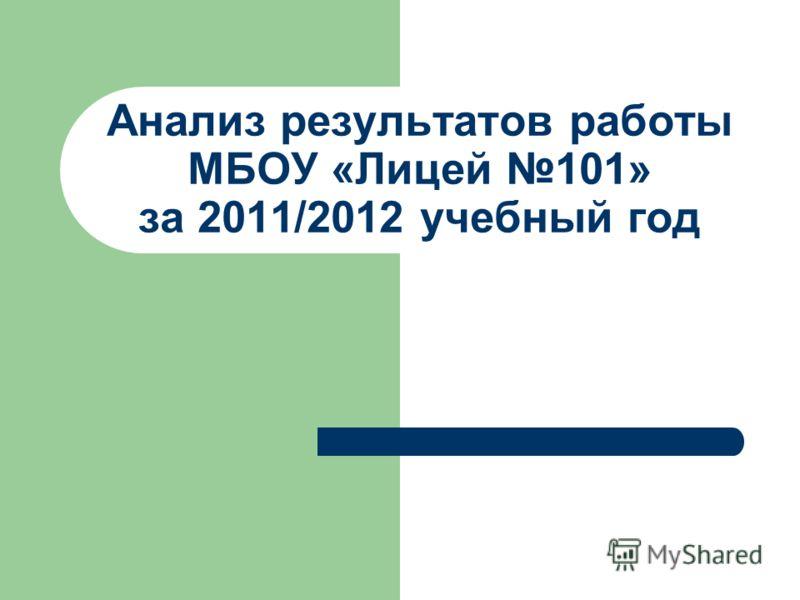 Анализ результатов работы МБОУ «Лицей 101» за 2011/2012 учебный год