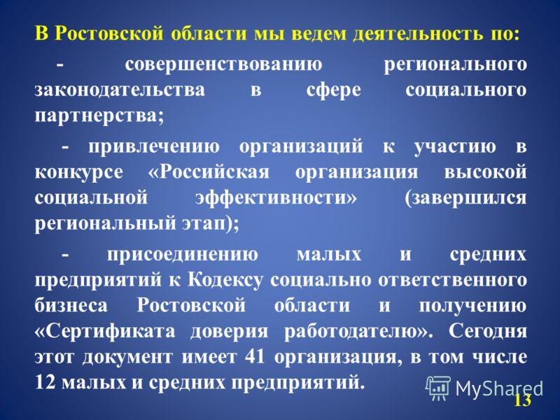 13 - совершенствованию регионального законодательства в сфере социального партнерства; - привлечению организаций к участию в конкурсе «Российская организация высокой социальной эффективности» (завершился региональный этап); - присоединению малых и ср