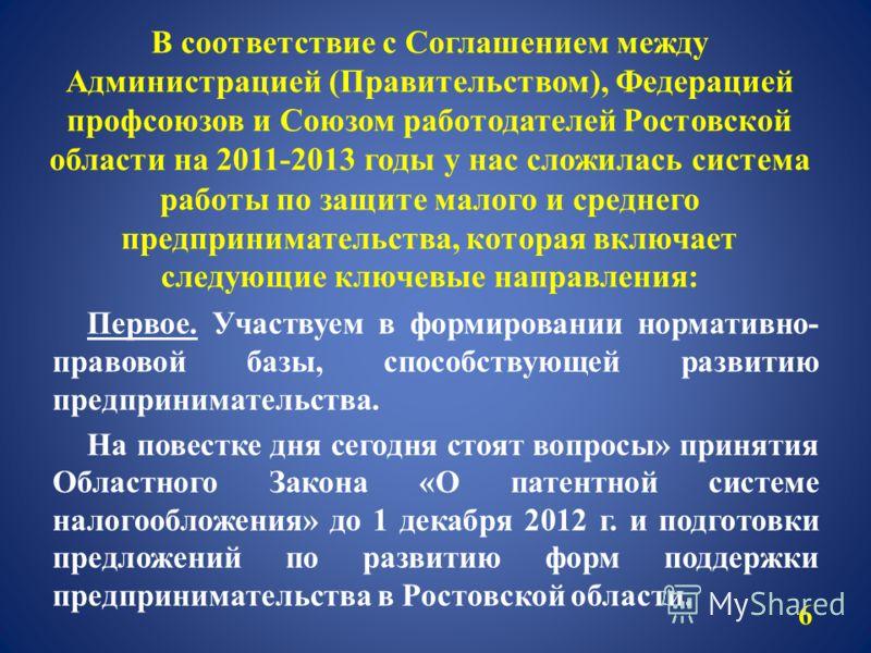 В соответствие с Соглашением между Администрацией (Правительством), Федерацией профсоюзов и Союзом работодателей Ростовской области на 2011-2013 годы у нас сложилась система работы по защите малого и среднего предпринимательства, которая включает сле
