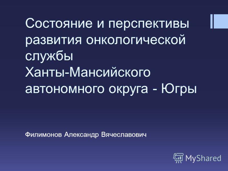 Филимонов Александр Вячеславович