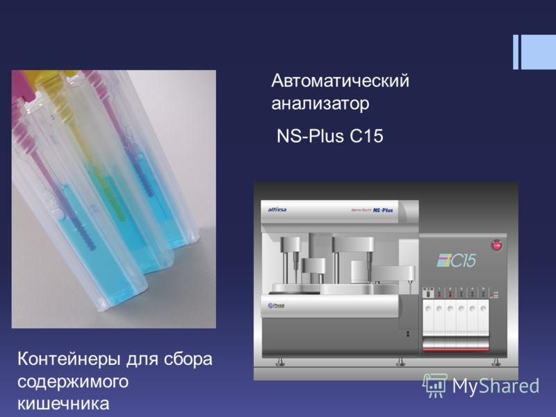 Автоматический анализатор NS-Plus C15 Контейнеры для сбора содержимого кишечника
