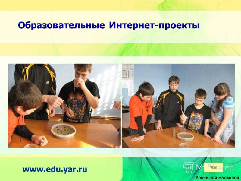 www.edu.yar.ru Образовательные Интернет-проекты Уроки для малышей