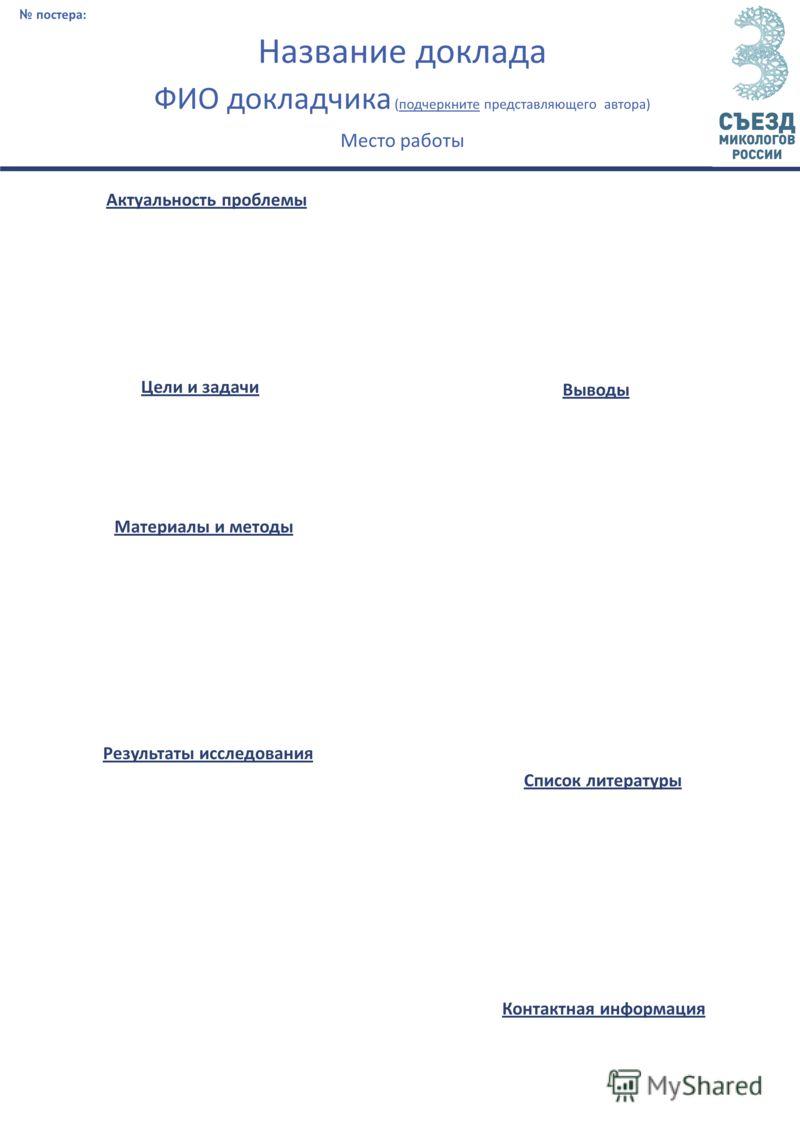 Актуальность проблемы Цели и задачи Выводы Список литературы Контактная информация постера: Место работы ФИО докладчика (подчеркните представляющего автора) Название доклада Материалы и методы Результаты исследования