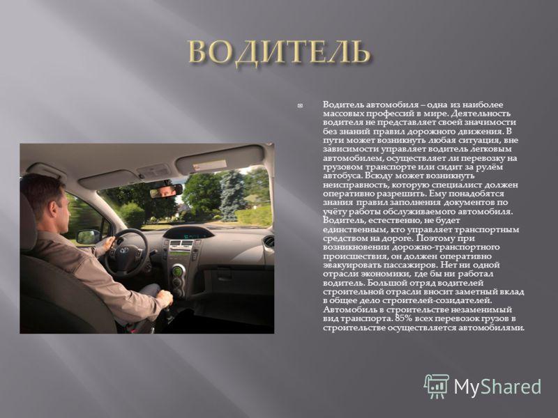 Водитель автомобиля – одна из наиболее массовых профессий в мире. Деятельность водителя не представляет своей значимости без знаний правил дорожного движения. В пути может возникнуть любая ситуация, вне зависимости управляет водитель легковым автомоб