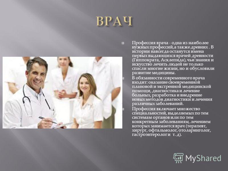 Профессия врача одна из наиболее
