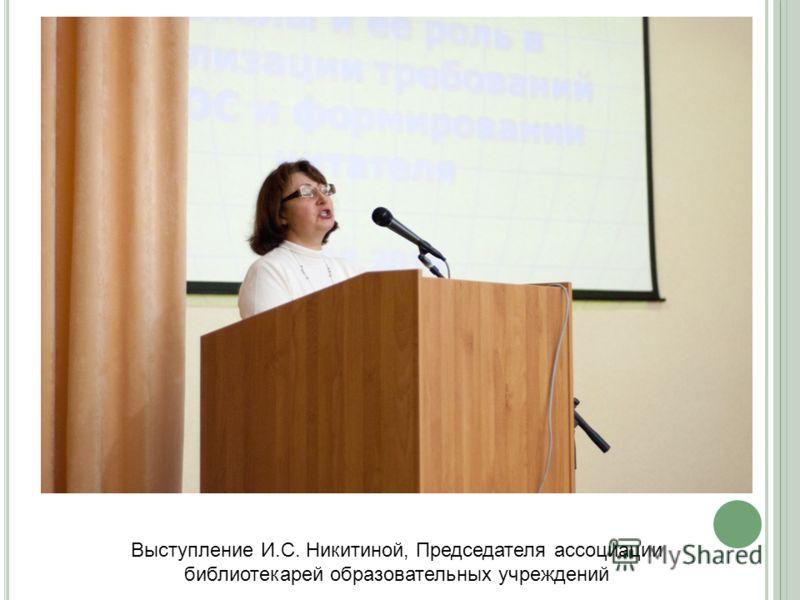 Выступление И.С. Никитиной, Председателя ассоциации библиотекарей образовательных учреждений