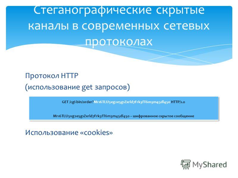 Протокол HTTP (использование get запросов) Использование «cookies» Стеганографические скрытые каналы в современных сетевых протоколах