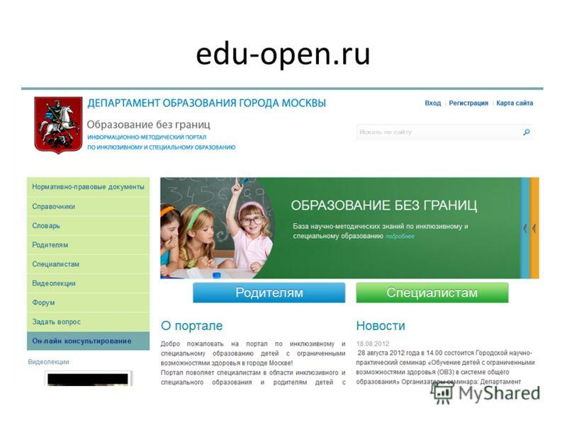 edu-open.ru