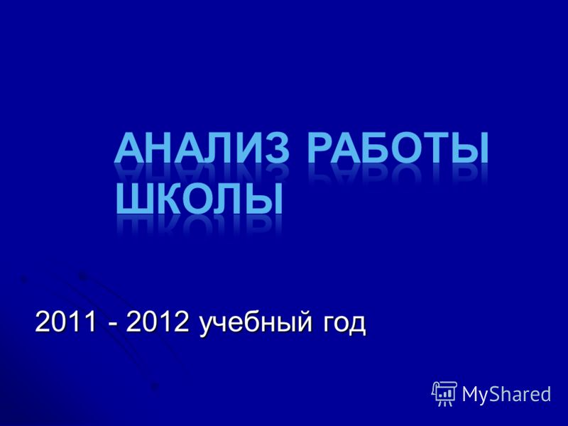 2011 - 2012 учебный год