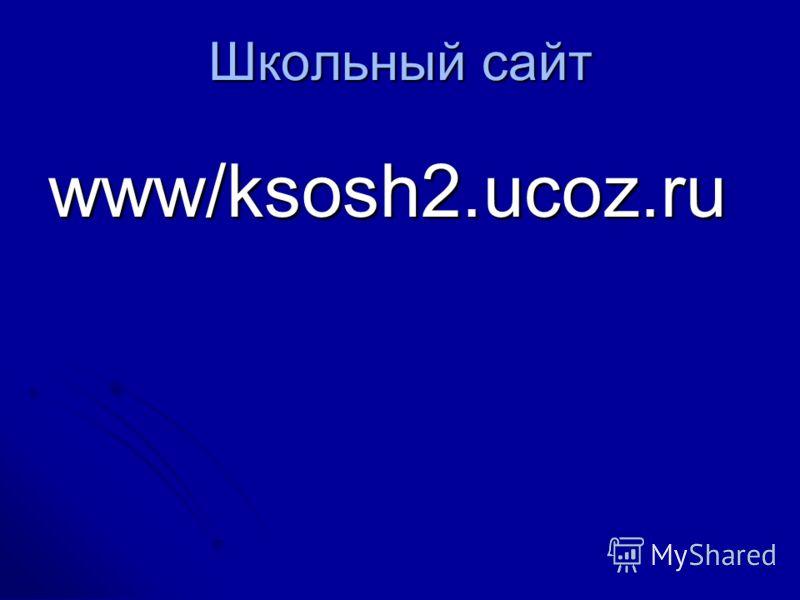 Школьный сайт www/ksosh2.ucoz.ru