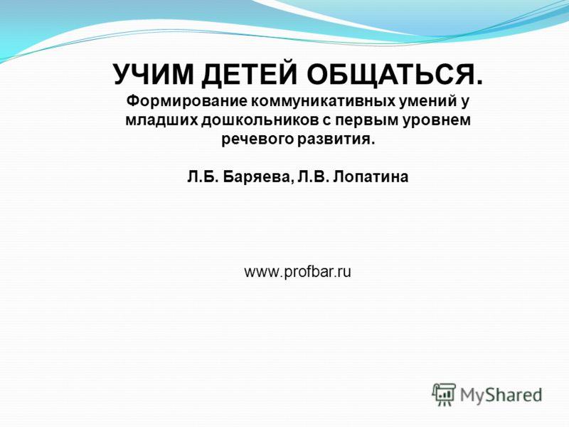 Презентация на тему УЧИМ ДЕТЕЙ ОБЩАТЬСЯ Формирование  1 УЧИМ ДЕТЕЙ ОБЩАТЬСЯ