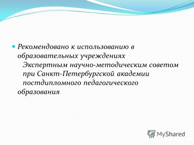 Рекомендовано к использованию в образовательных учреждениях Экспертным научно-методическим советом при Санкт-Петербургской академии постдипломного педагогического образования