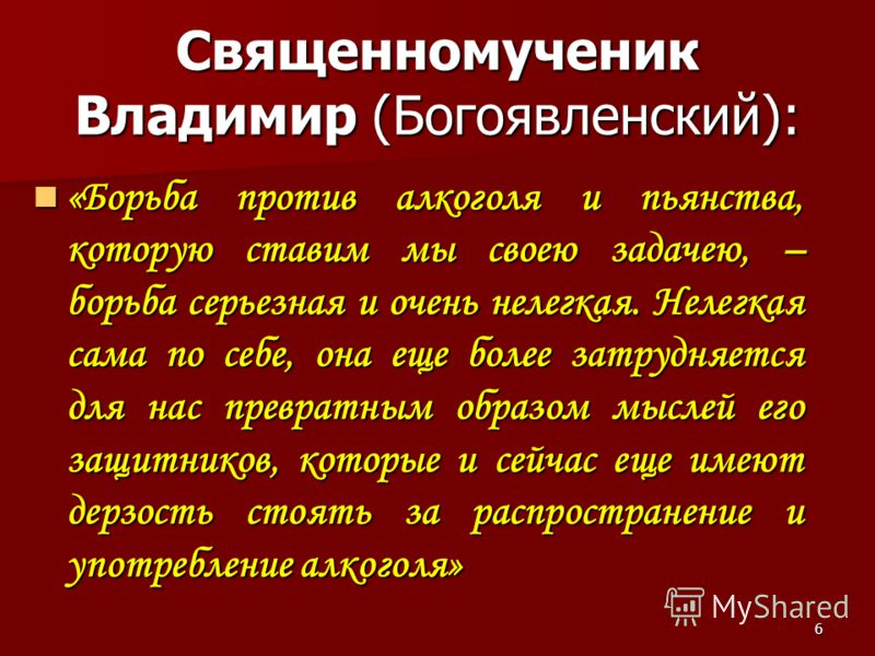 Священномученик Владимир (Богоявленский): «Борьба против алкоголя и пьянства, которую ставим мы своею задачею, – борьба серьезная и очень нелегкая. Нелегкая сама по себе, она еще более затрудняется для нас превратным образом мыслей его защитников, ко