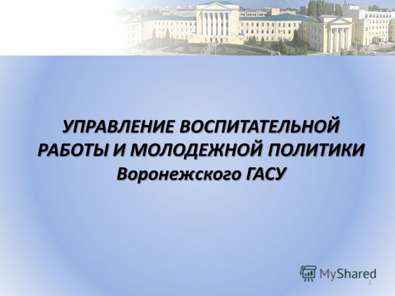 УПРАВЛЕНИЕ ВОСПИТАТЕЛЬНОЙ РАБОТЫ И МОЛОДЕЖНОЙ ПОЛИТИКИ Воронежского ГАСУ 1