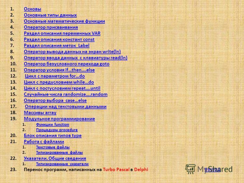 1.ОсновыОсновы 2.Основные типы данныхОсновные типы данных 3.Основные математические функцииОсновные математические функции 4.Оператор присваиванияОператор присваивания 5.Раздел описания переменных VARРаздел описания переменных VAR 6.Раздел описания к