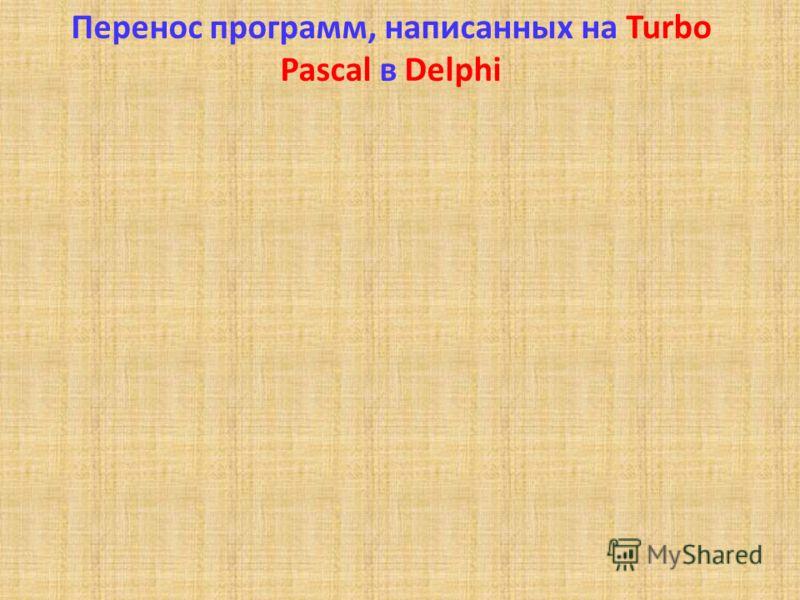 Перенос программ, написанных на Turbo Pascal в Delphi