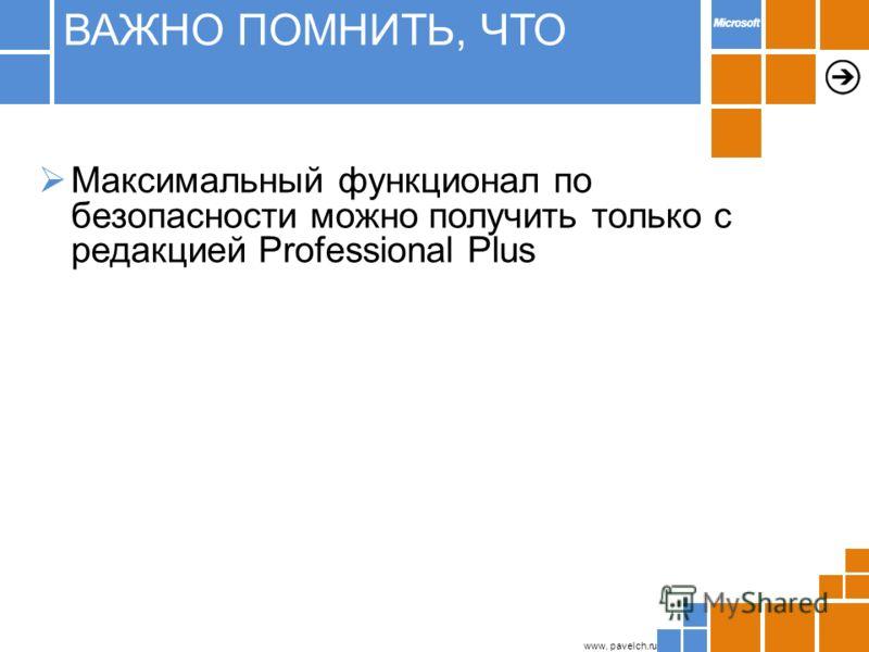 www. pavelch.ru Максимальный функционал по безопасности можно получить только с редакцией Professional Plus ВАЖНО ПОМНИТЬ, ЧТО