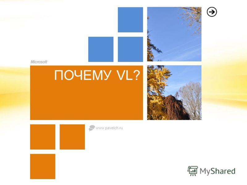 www.pavelch.ru ПОЧЕМУ VL?