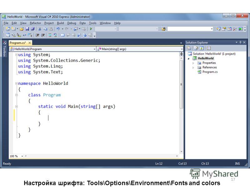17 Настройка шрифта: Tools\Options\Environment\Fonts and colors