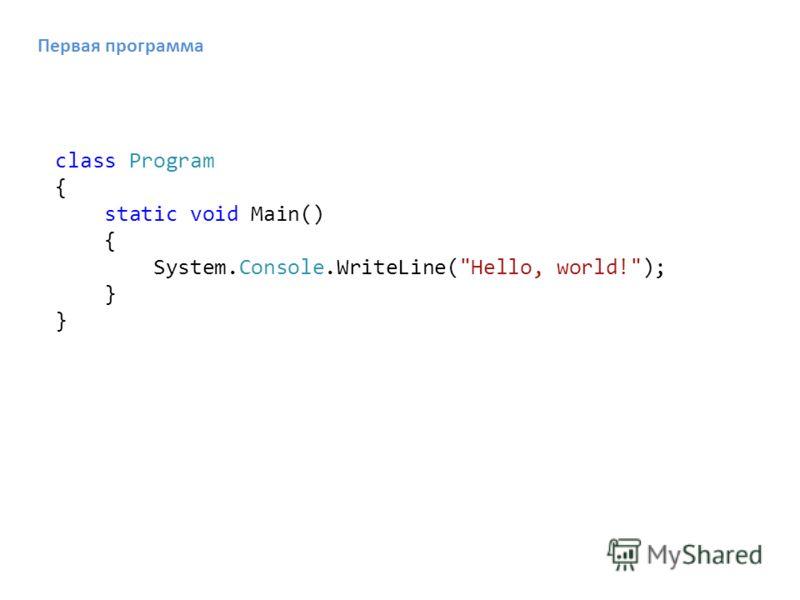 class Program { static void Main() { System.Console.WriteLine(Hello, world!); } Первая программа