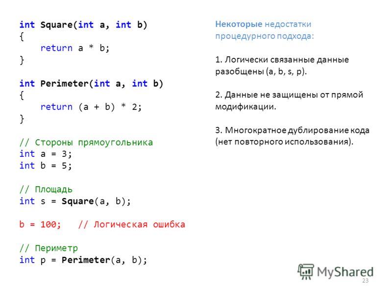23 int Square(int a, int b) { return a * b; } int Perimeter(int a, int b) { return (a + b) * 2; } // Стороны прямоугольника int a = 3; int b = 5; // Площадь int s = Square(a, b); b = 100; // Логическая ошибка // Периметр int p = Perimeter(a, b); Неко