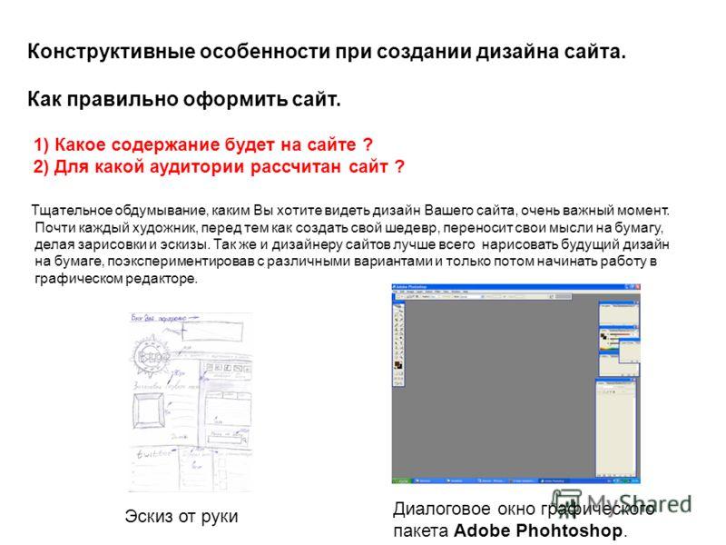Тщательное обдумывание, каким Вы хотите видеть дизайн Вашего сайта, очень важный момент. Почти каждый художник, перед тем как создать свой шедевр, переносит свои мысли на бумагу, делая зарисовки и эскизы. Так же и дизайнеру сайтов лучше всего нарисов