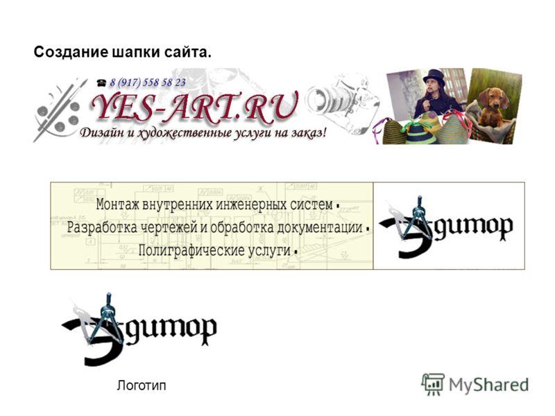 Создание шапки сайта. Логотип