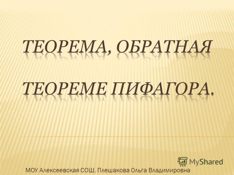 МОУ Алексеевская СОШ, Плешакова Ольга Владимировна