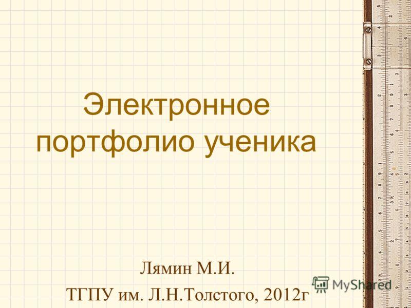Электронное портфолио ученика Лямин М.И. ТГПУ им. Л.Н.Толстого, 2012г